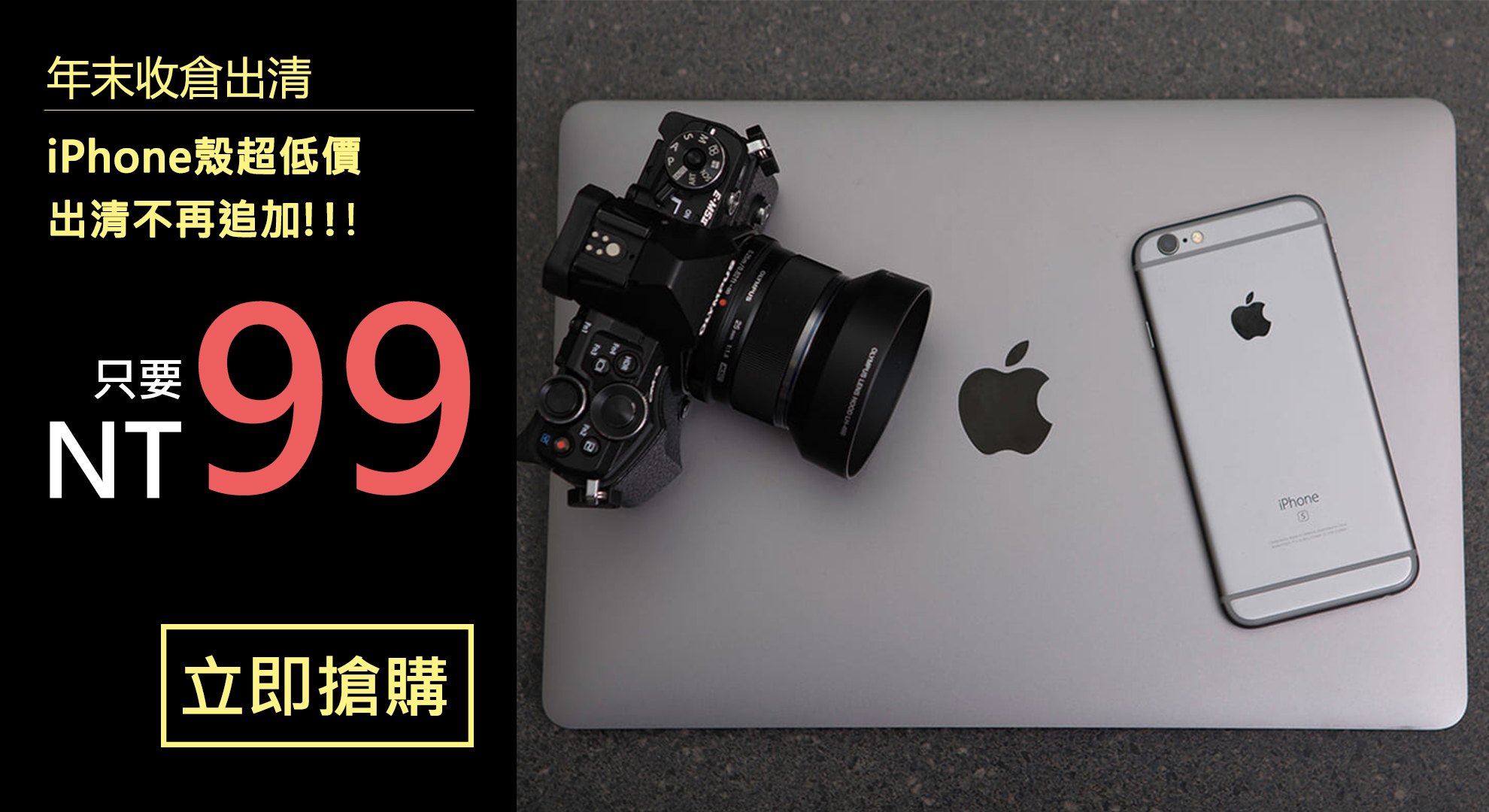 iPhone手機殼99元