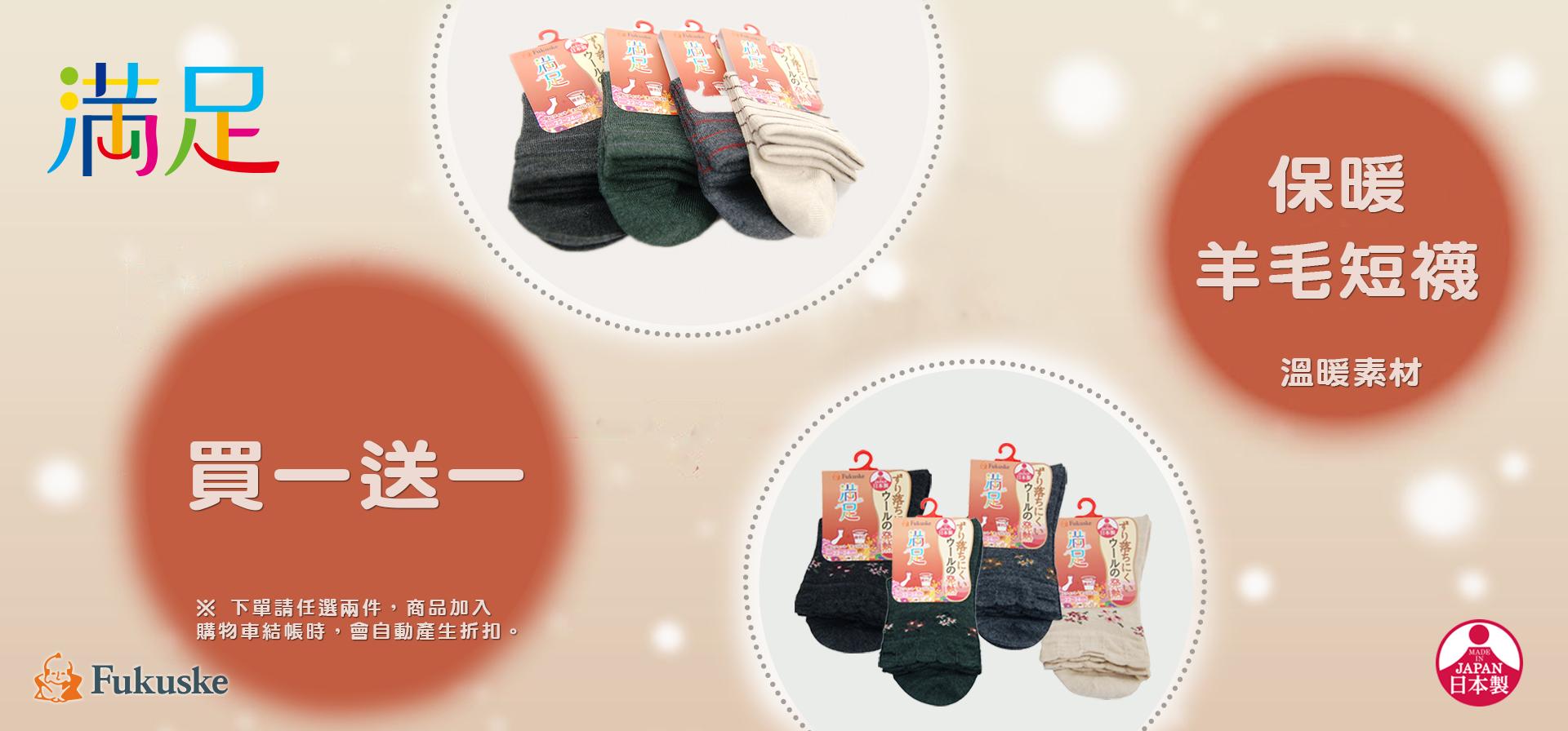 日本福助保暖羊毛短襪 買一送一