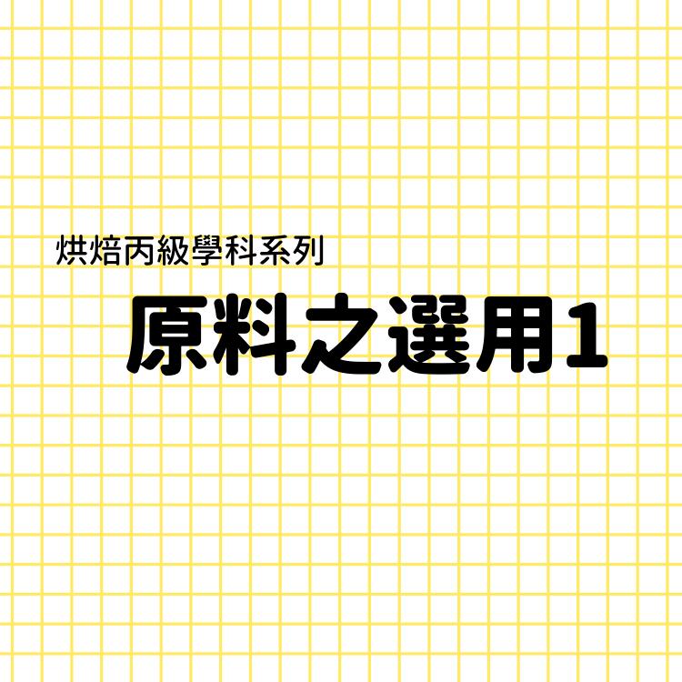 【烘焙丙級學科解析全系列】- 原料之選用1
