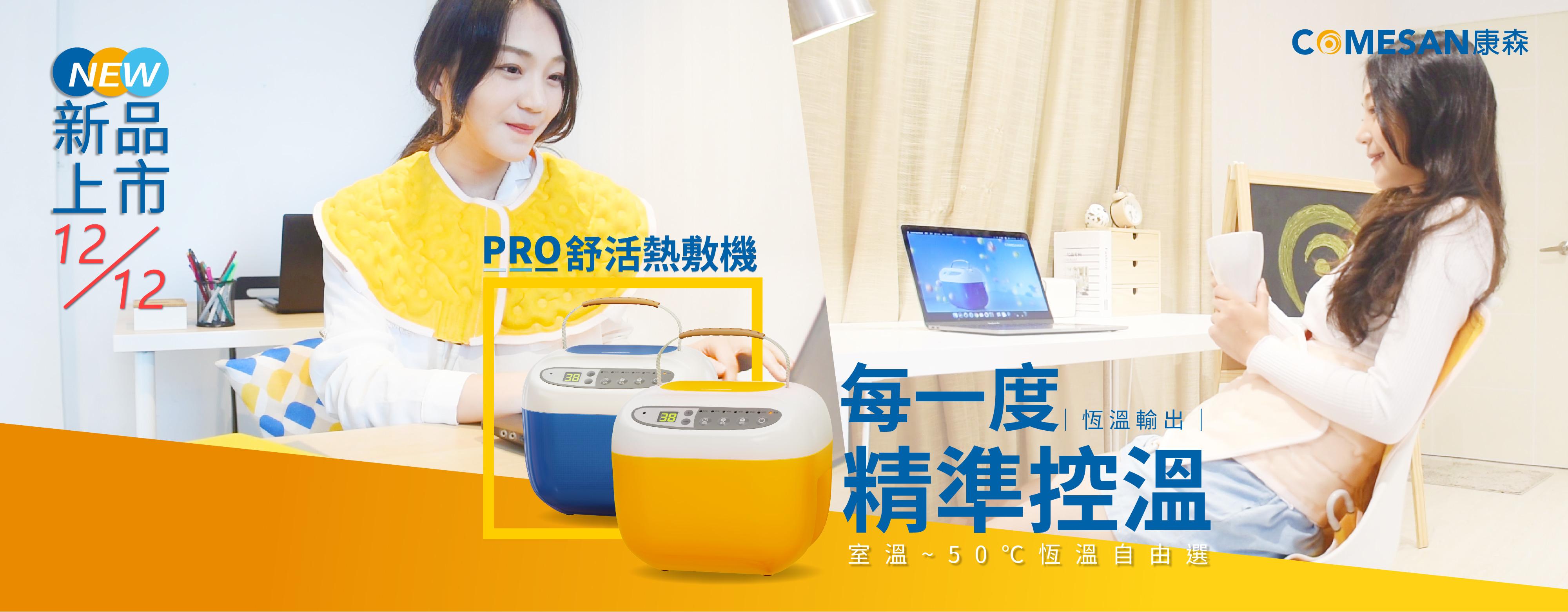 COMESAN康森PRO舒活熱敷機,每一度都精準控溫控時:室溫到50度恆溫自由選。