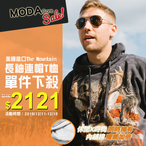 摩達客,Modacore,雙12,帽T,連帽T,下殺,出清,1212,The mountain