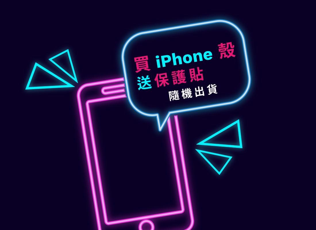 買iphone殼送保護貼