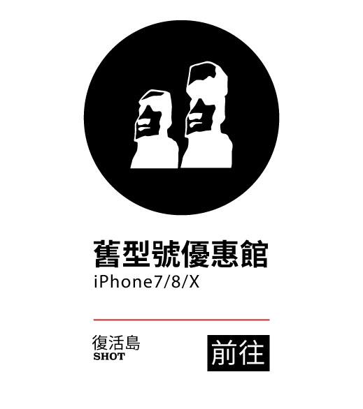 iPhone手機殼 x/7/8 舊型號優惠