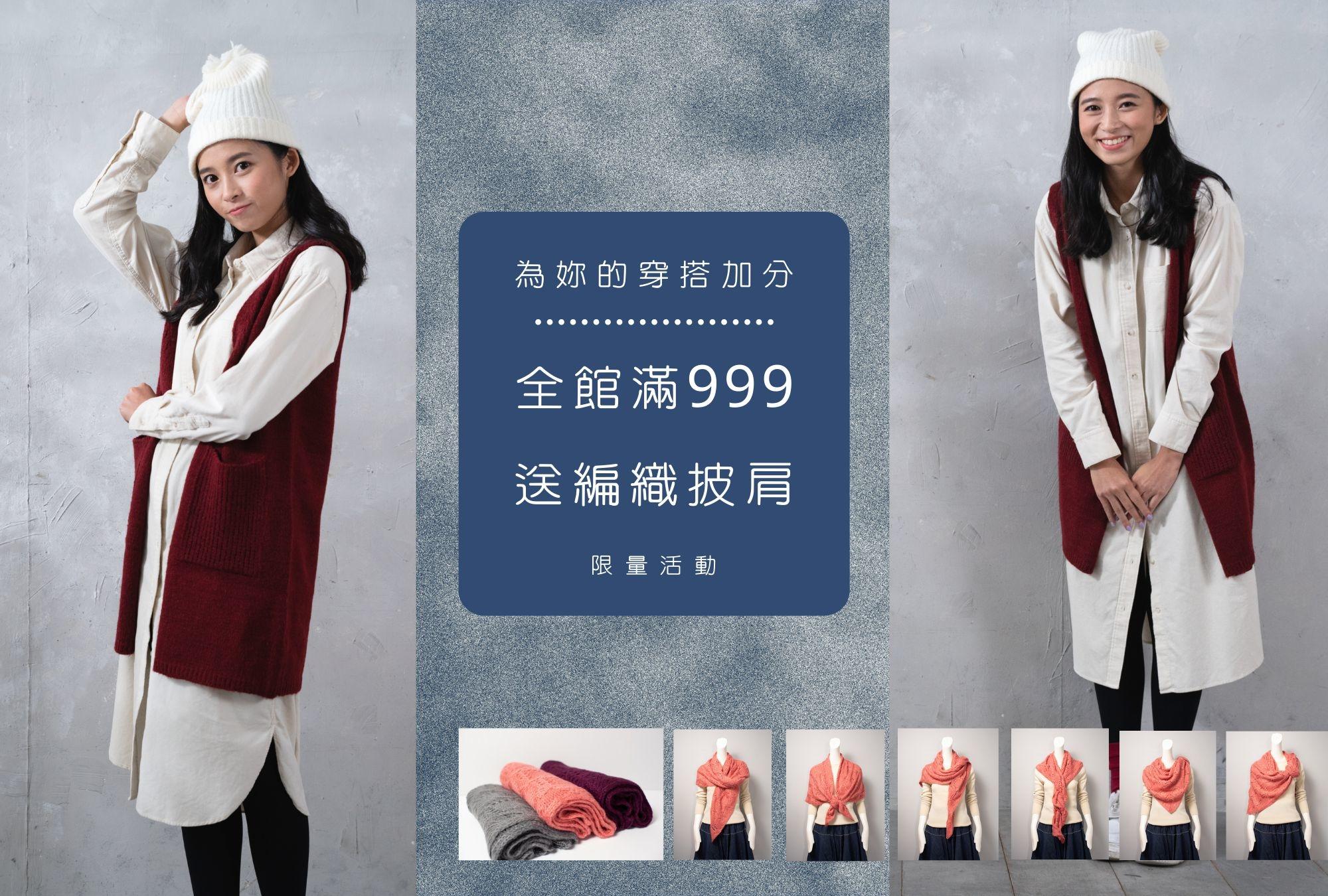 為妳的穿搭加分 滿999送編織披肩  O-LIWAY 台灣製針織毛衣