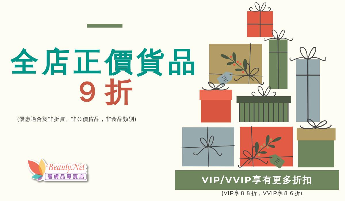 Christmas 年度大優惠:全店正價貨品9折 每頁顯示 24 個