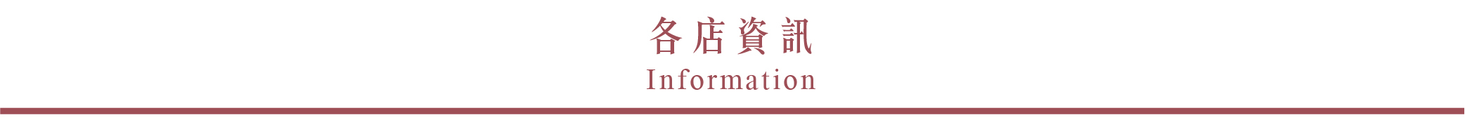銷魂麵舖 各店資訊 分店 中山 忠孝 信義 台中 四號公園 台南