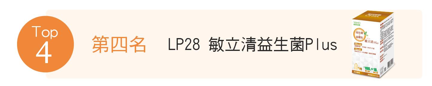 LP28敏立清益生菌