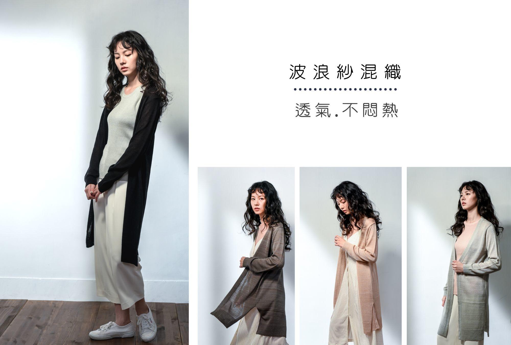 長版開岔波浪紗針織外套| O-LIWAY 台灣製針織