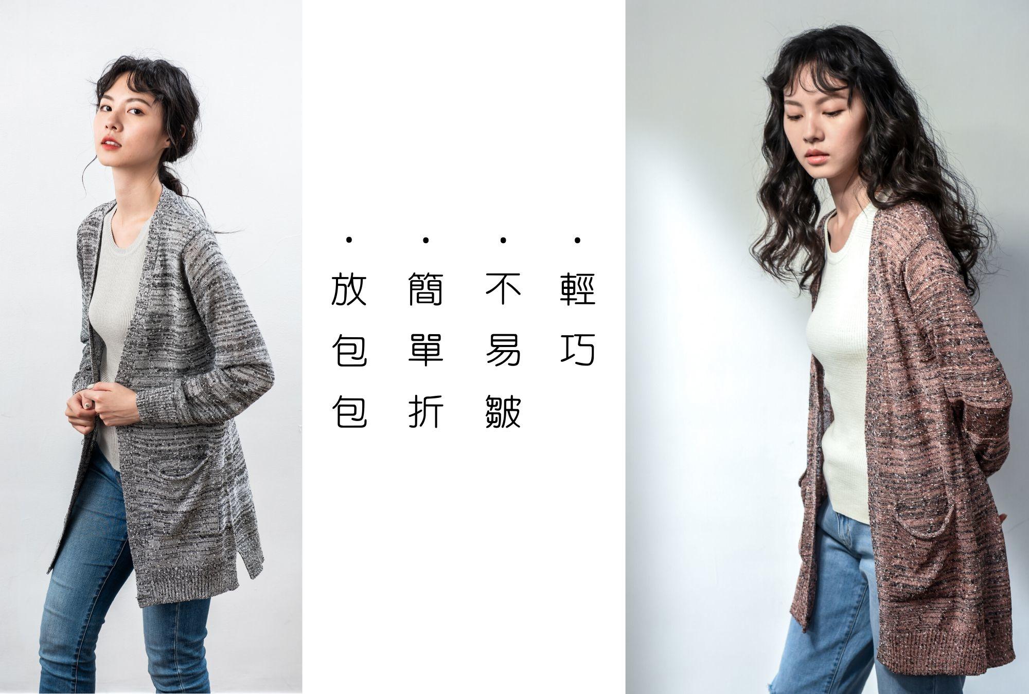 V領針織外套~輕巧.不易皺.簡單折.放包包剛剛好 | O-LIWAY 台灣製針織(Made in Taiwan)