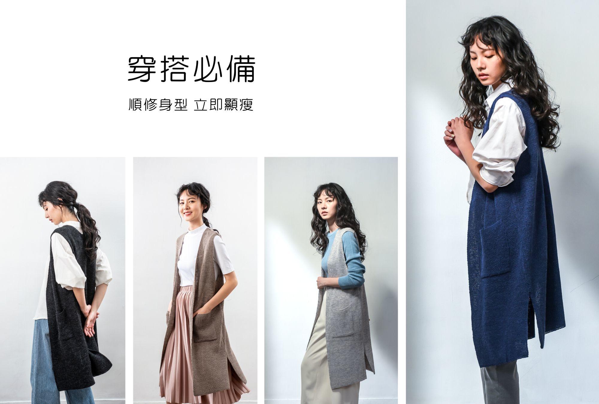 V領長版開襟針織背心下擺開岔設計-顯瘦的穿搭方式 | O-LIWAY 台灣製針織