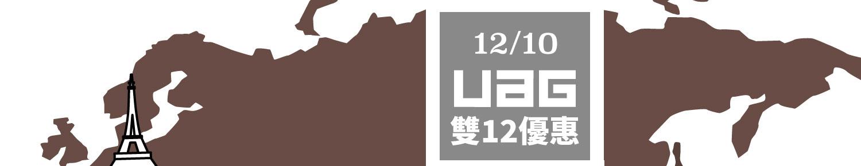 iphone手機殼 慶季大富翁-uag