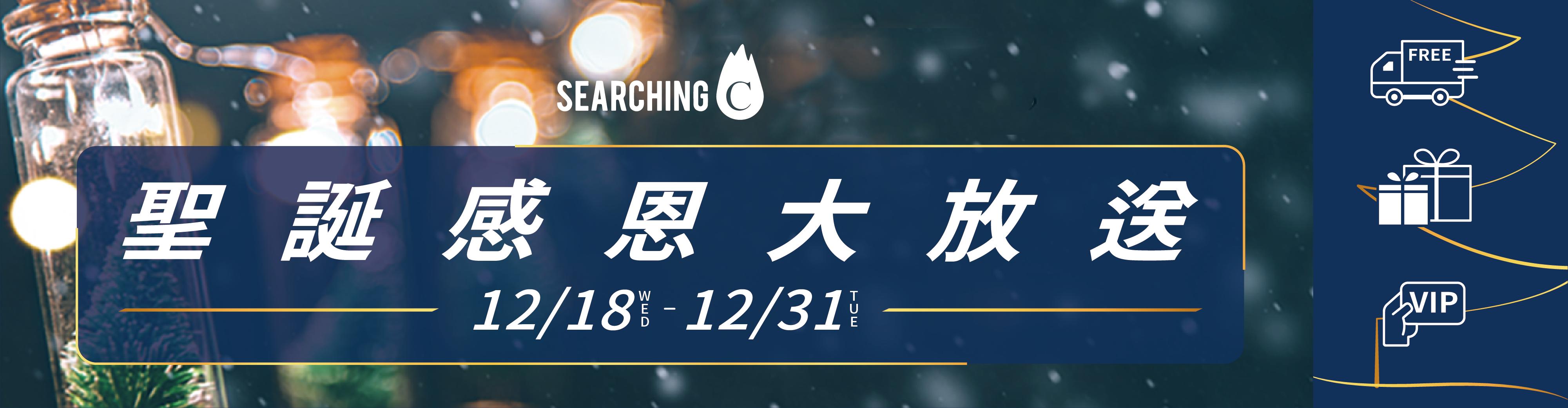 Searching Creation, searchingC, Searching C, 聖誕節, 禮物, 搶購, 現貨, 禮物推薦