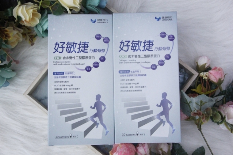 健康長行好敏捷 UC-II 非變性二型膠原蛋白~行動力補給品