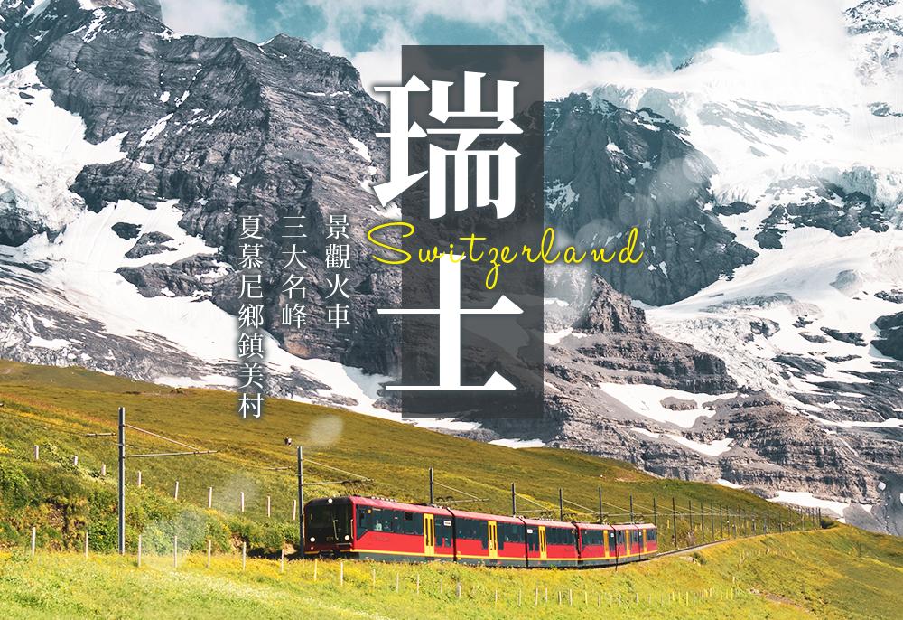 瑞士鐵道火車16天