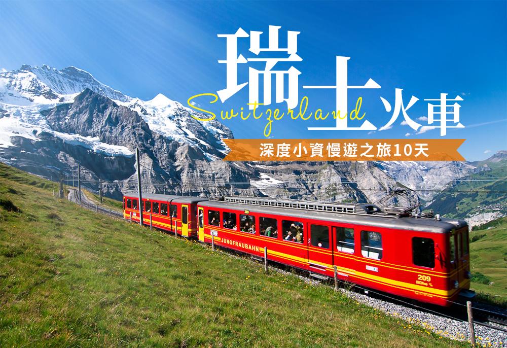 瑞士鐵道火車10天