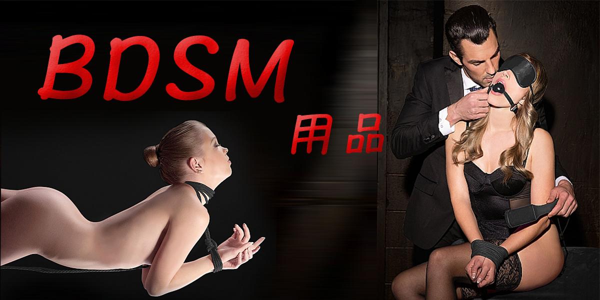 BDSM用品