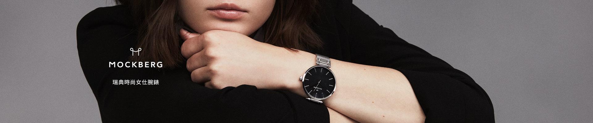 瑞典時尚手錶品牌Mockberg