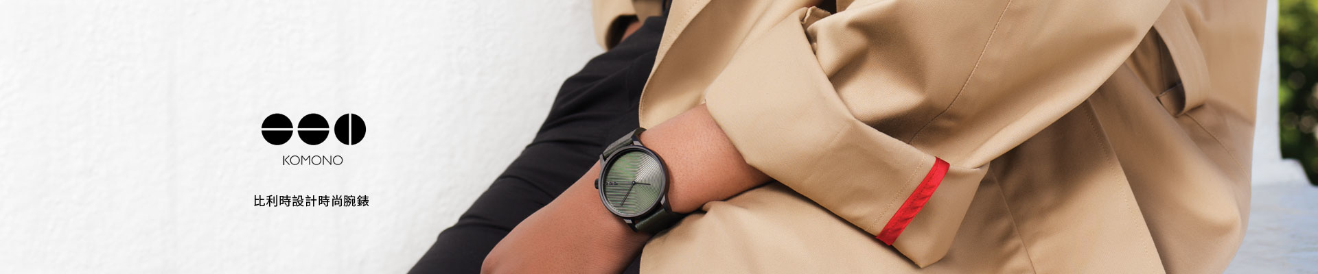 komono時尚腕錶