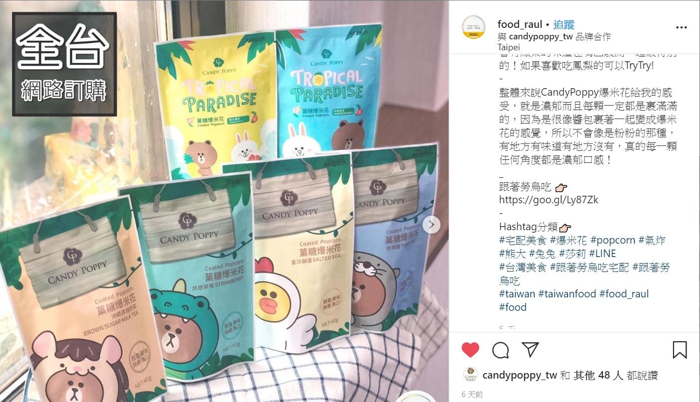 【跟著勞烏吃,懂嗎】在instagram上介紹candy poppy爆米花