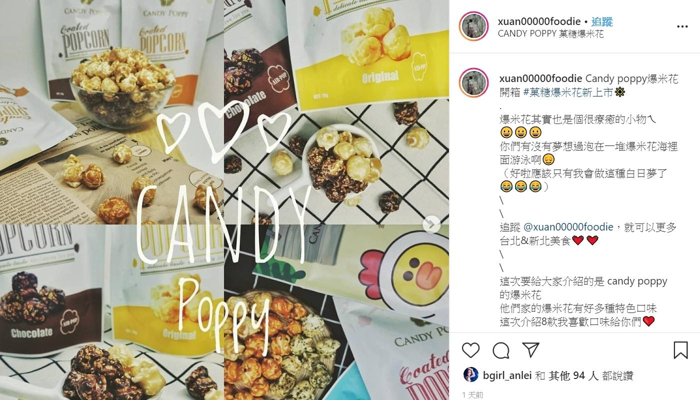 【怎麼ㄔ都吃不胖的 Xuan】介紹candy poppy爆米花