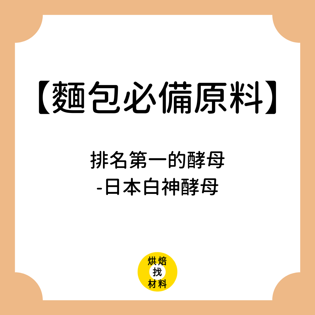 【麵包必備原料】排名第一的酵母-日本白神酵母|烘焙找材料