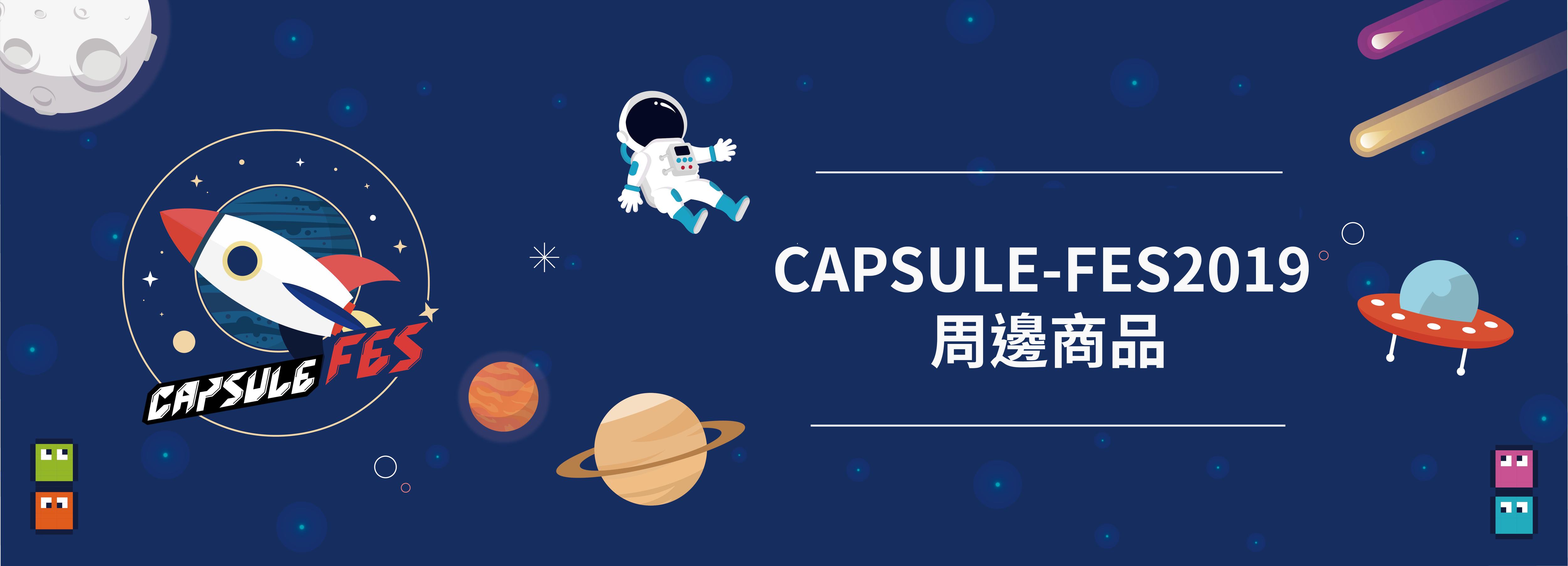 CAPSULE-FES2019