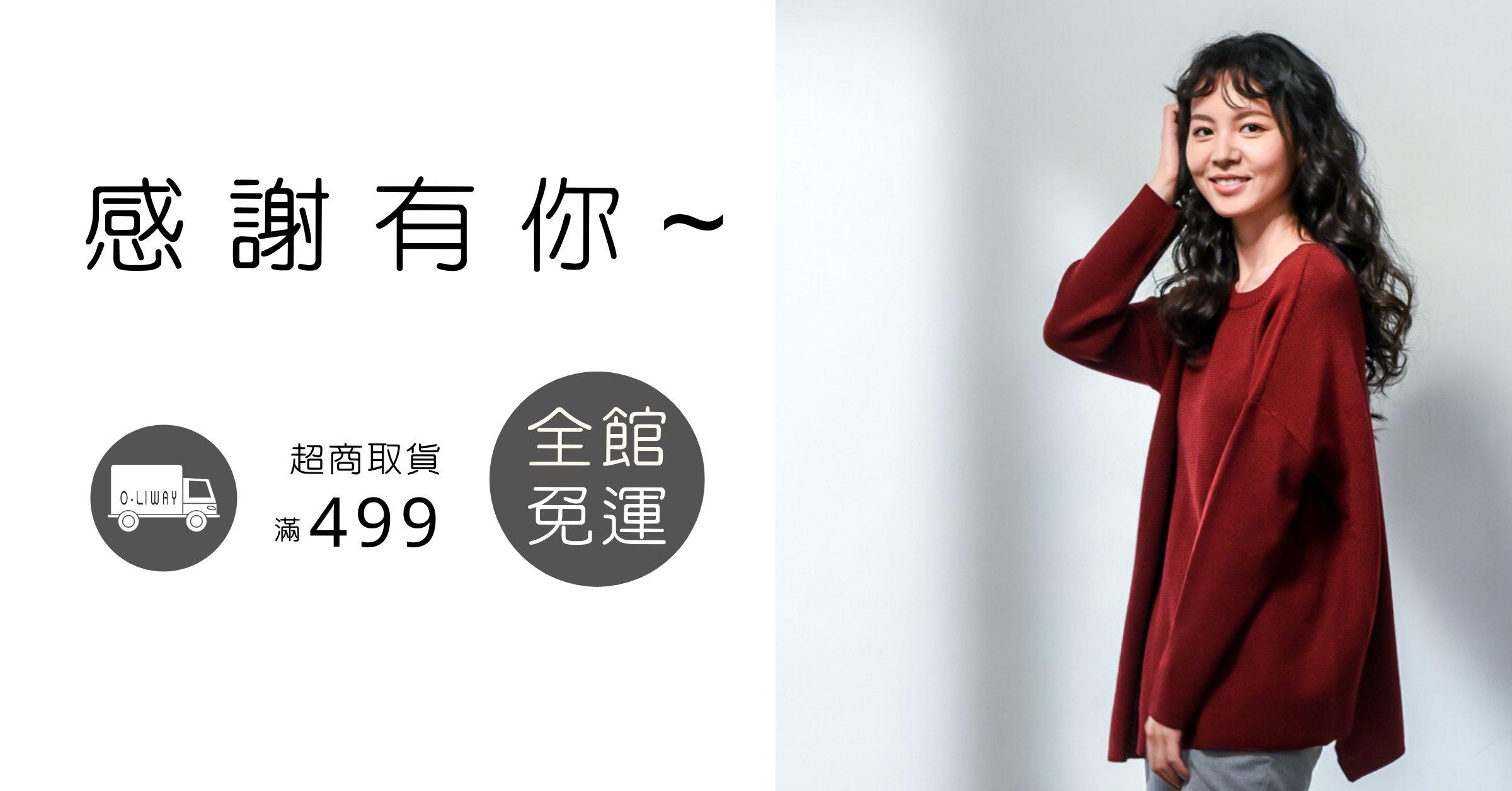 MIT針織上衣免運費活動| O-LIWAY 台灣製針織衫