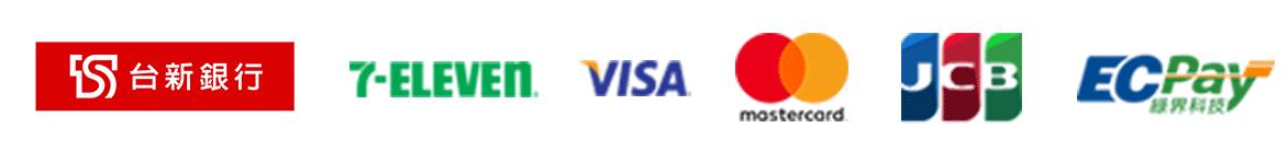 台新銀行-7-ELEVEN-VISA-mostercord-JCB-綠界科技分期