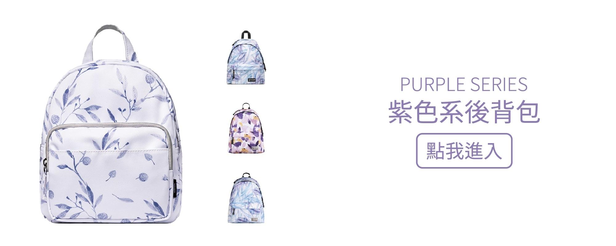 紫色後背包專區 | HC STORE