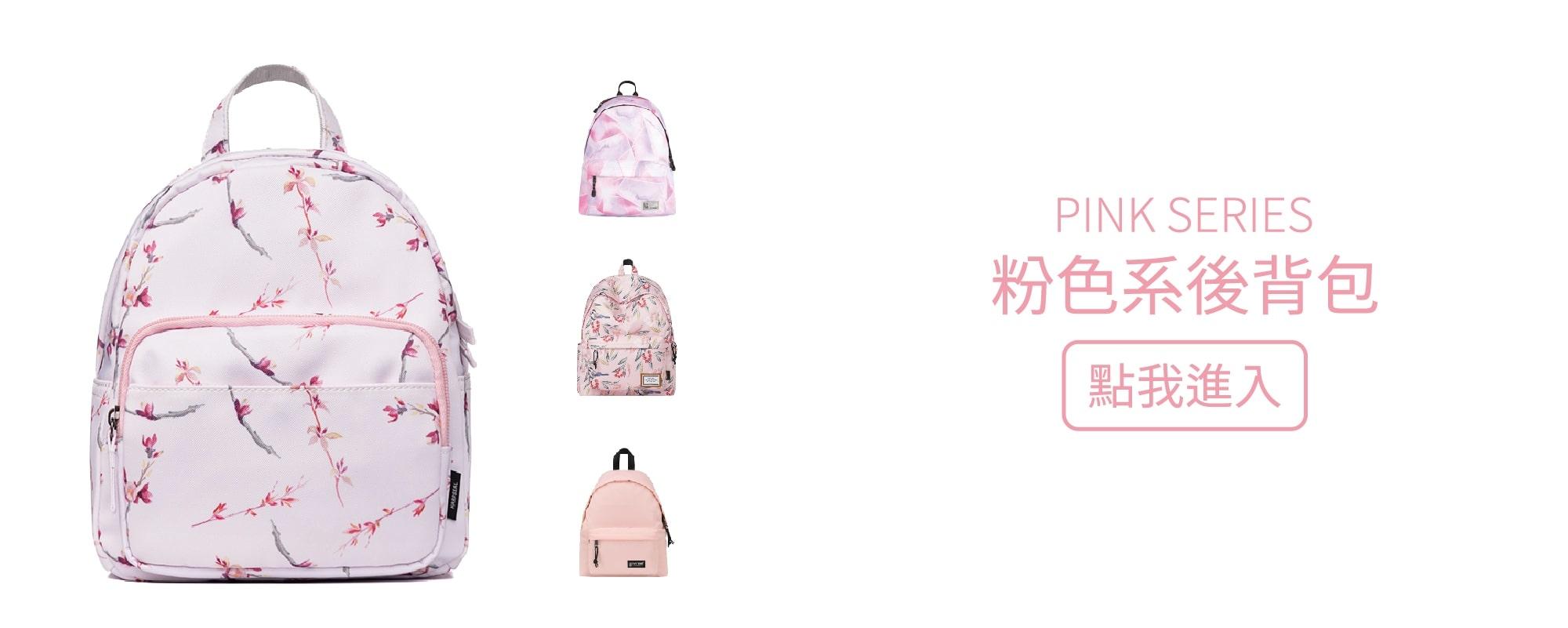 粉色後背包專區 | HC STORE