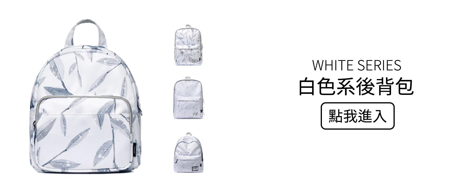 白色後背包專區 | HC STORE