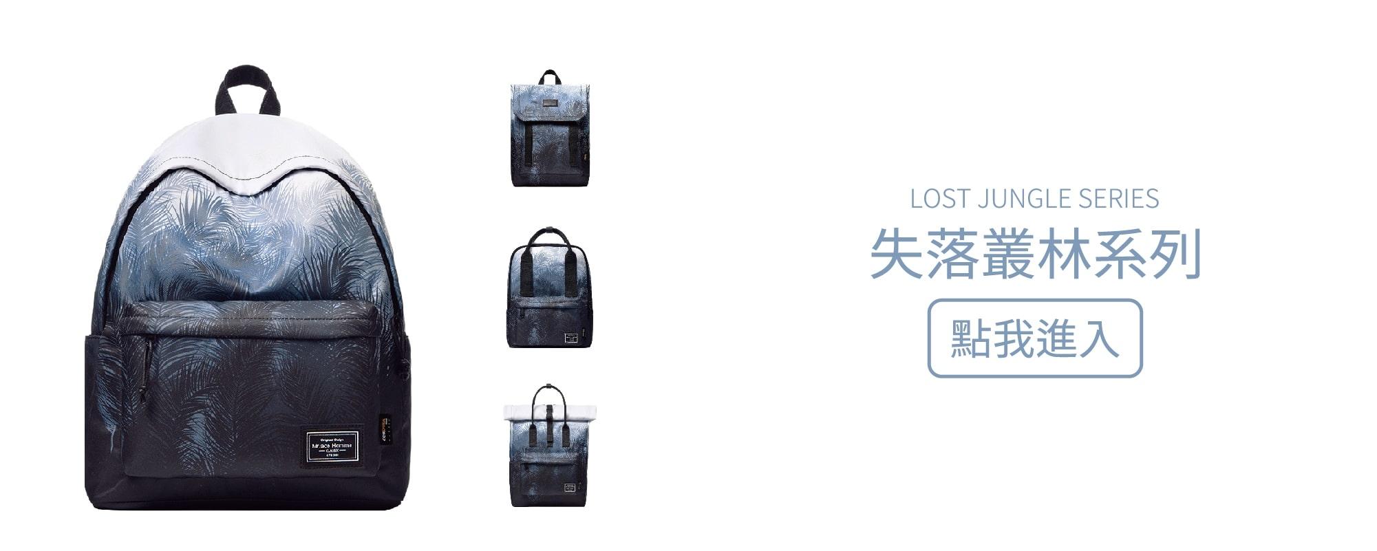 失落叢林系列後背包 | HC STORE