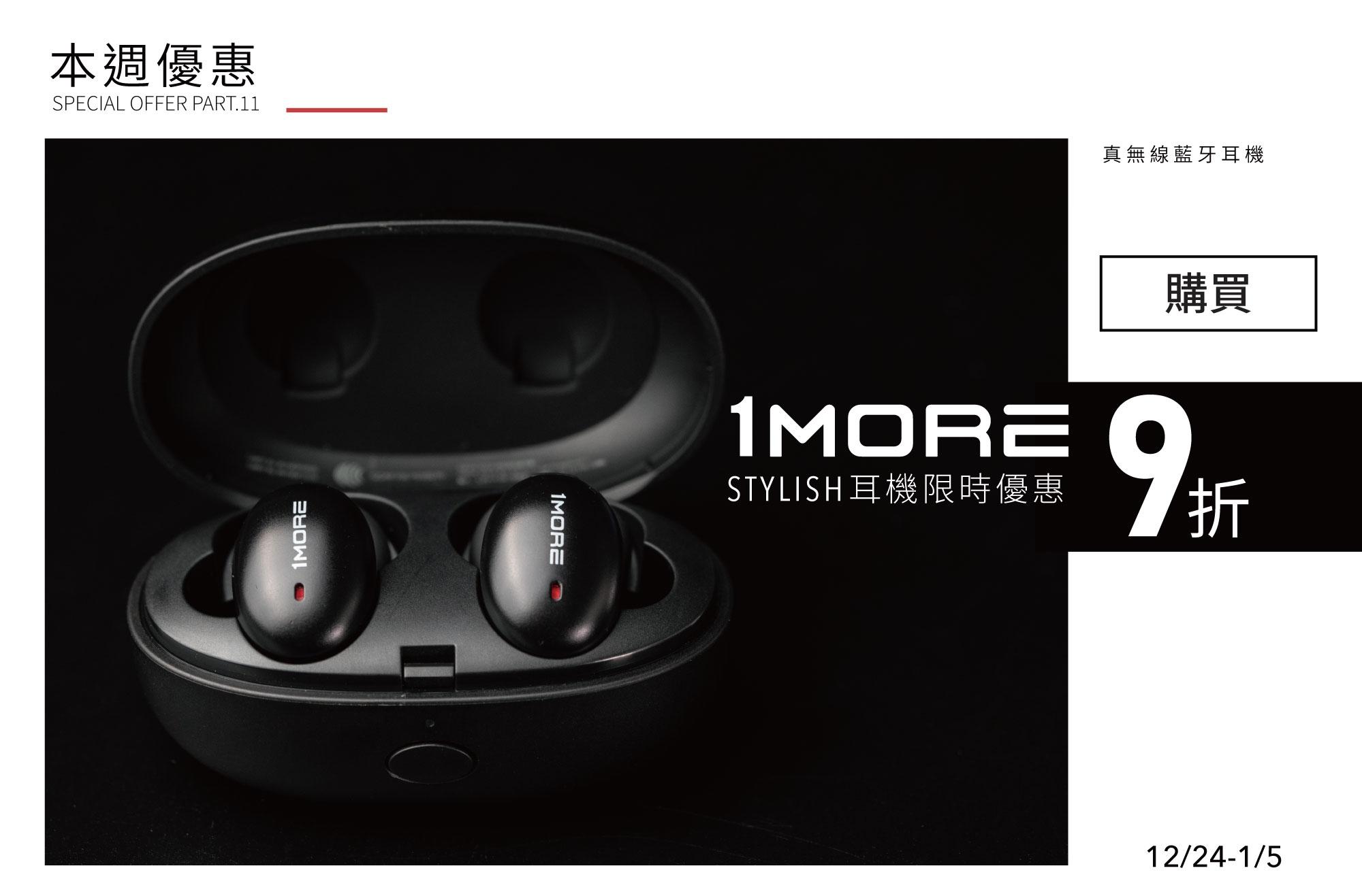 iphone手機殼 慶季大富翁-1more萬魔 藍芽耳機 9折