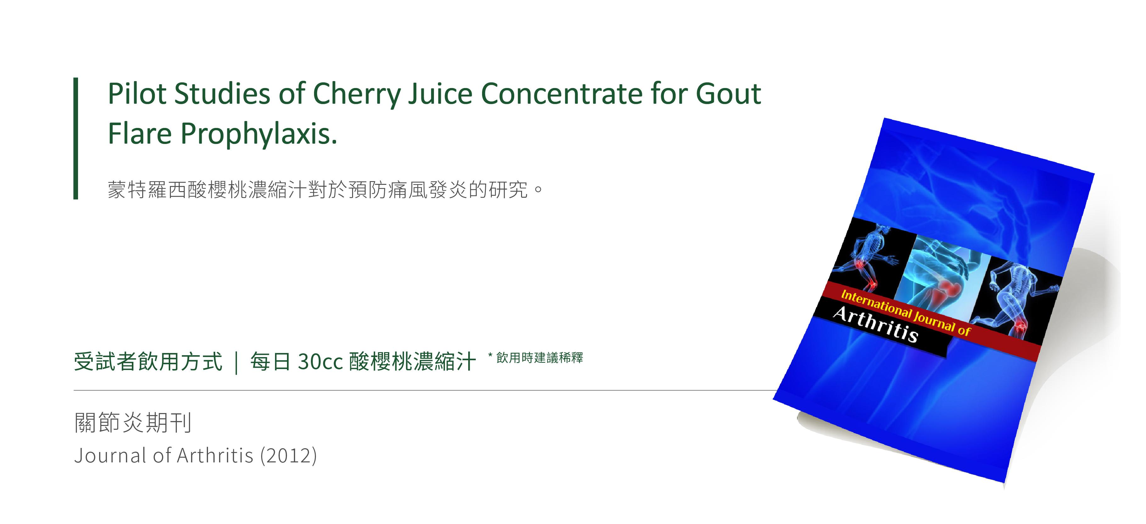 酸櫻桃研究,酸櫻桃汁研究實證,酸櫻桃汁研究報導, 酸櫻桃汁幫助靈活活動, 關節炎喝酸櫻桃汁