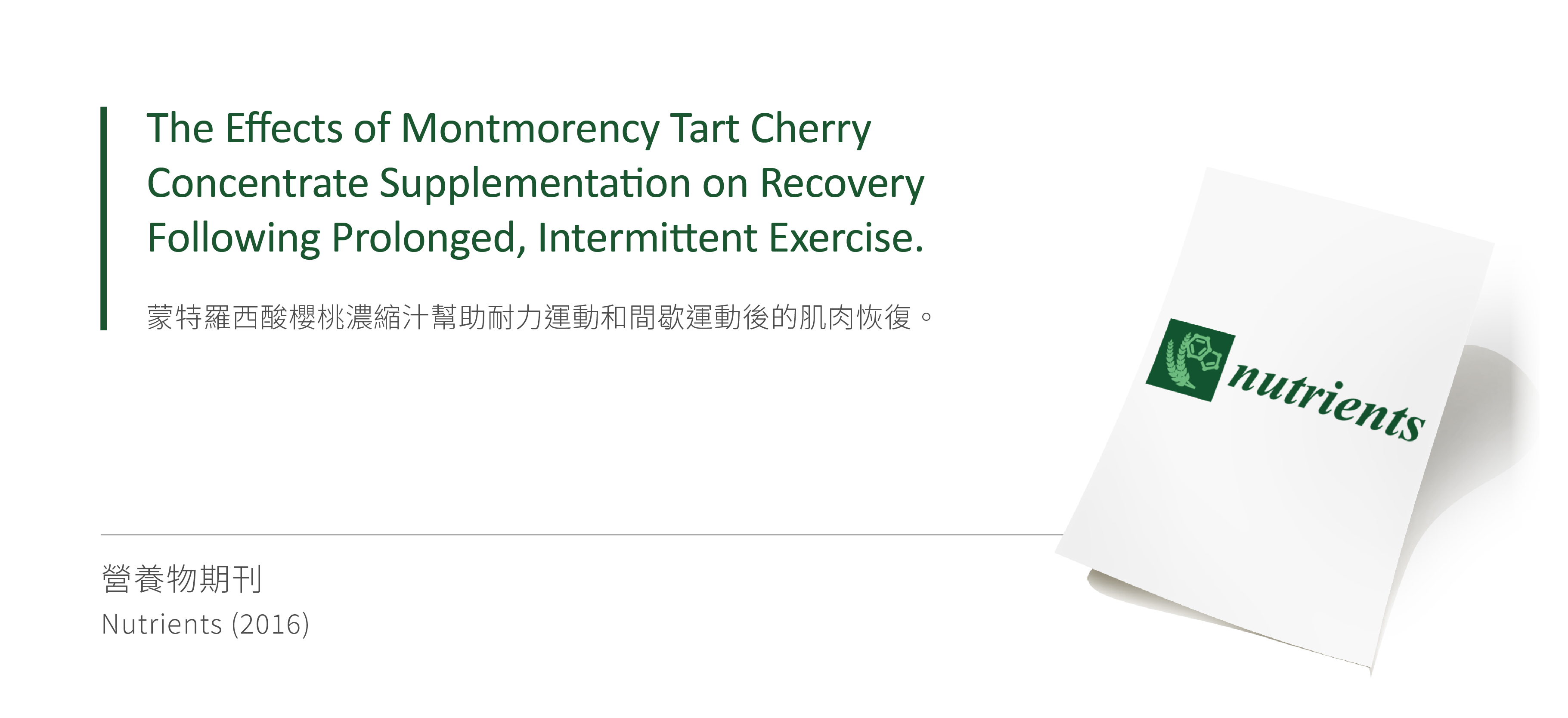 酸櫻桃研究,酸櫻桃汁研究實證,酸櫻桃汁研究報導, 酸櫻桃汁減緩肌肉酸痛與肌肉發炎, 酸櫻桃汁功效