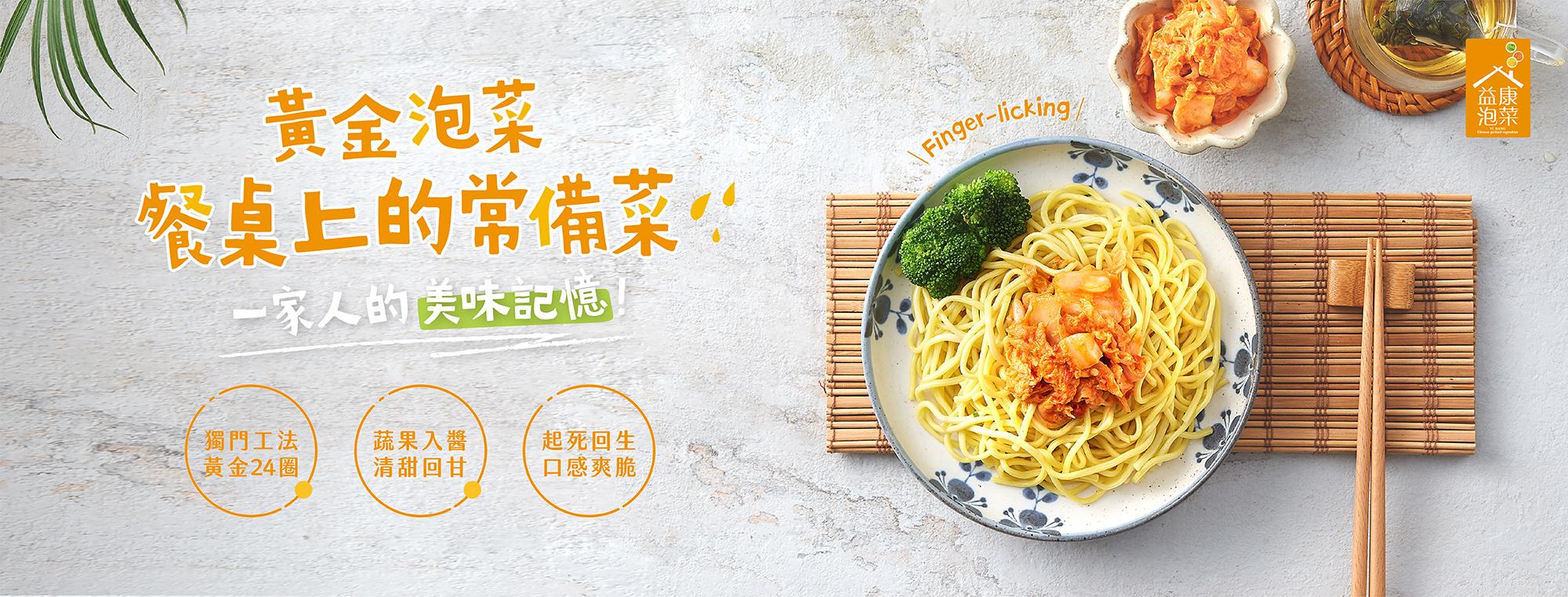 益康泡菜-餐桌上的常備菜
