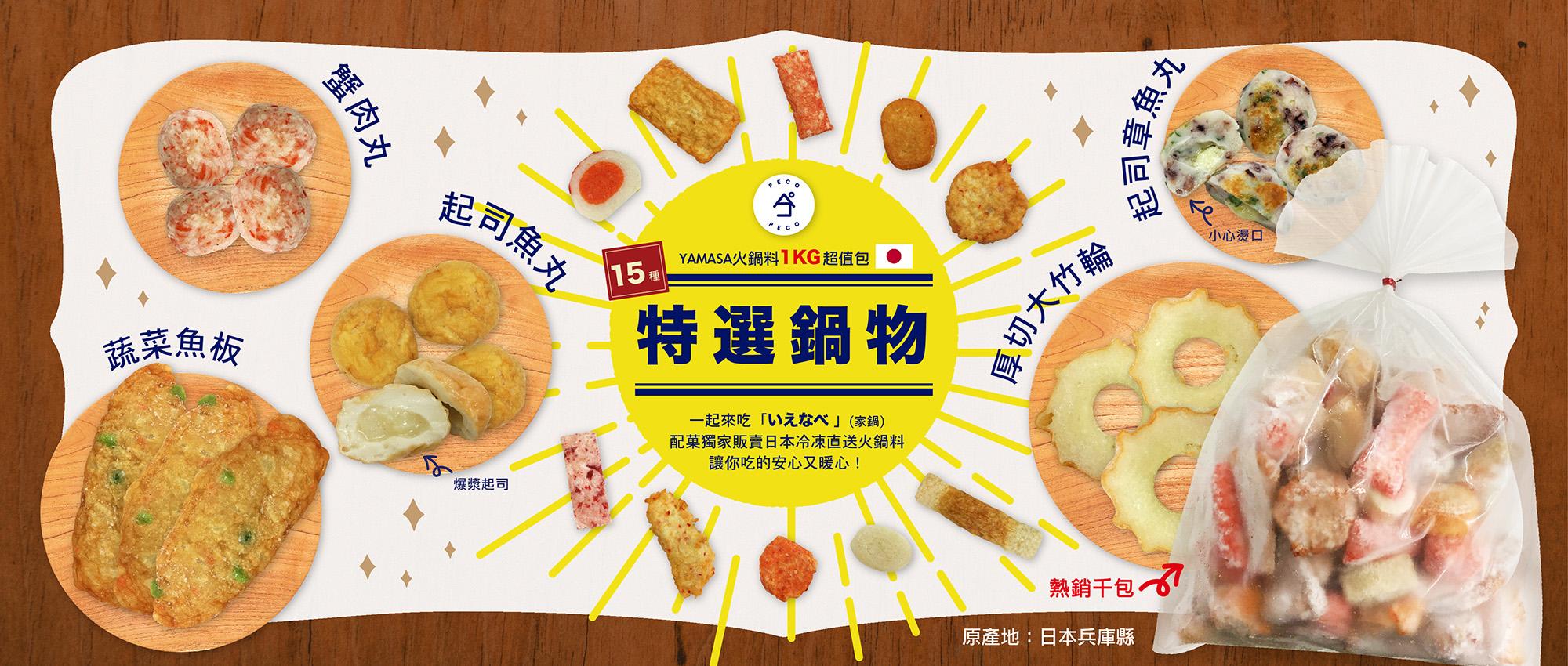 配菓獨家日本火鍋料