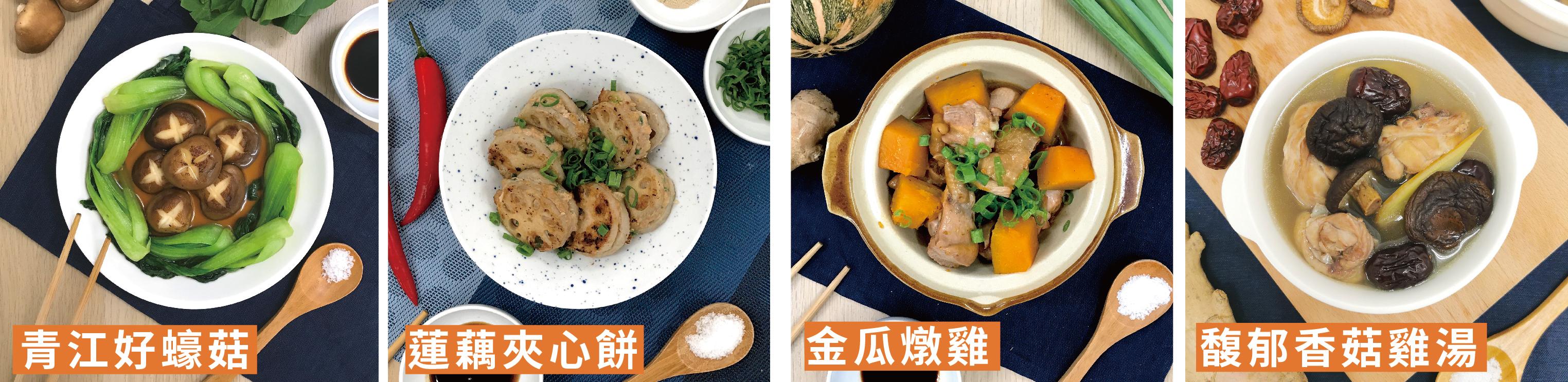 FreshRecipe享廚好食新鮮快煮方案2020年1月13日週次菜單