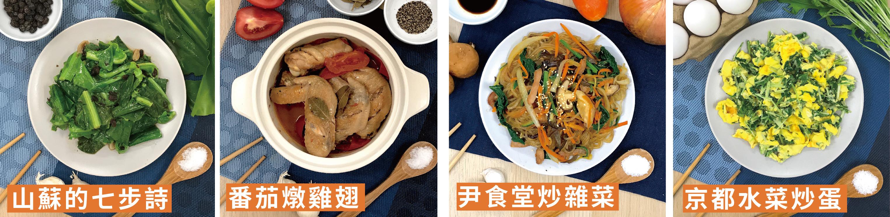 FreshRecipe享廚好食新鮮快煮方案2020年1月20日週次菜單