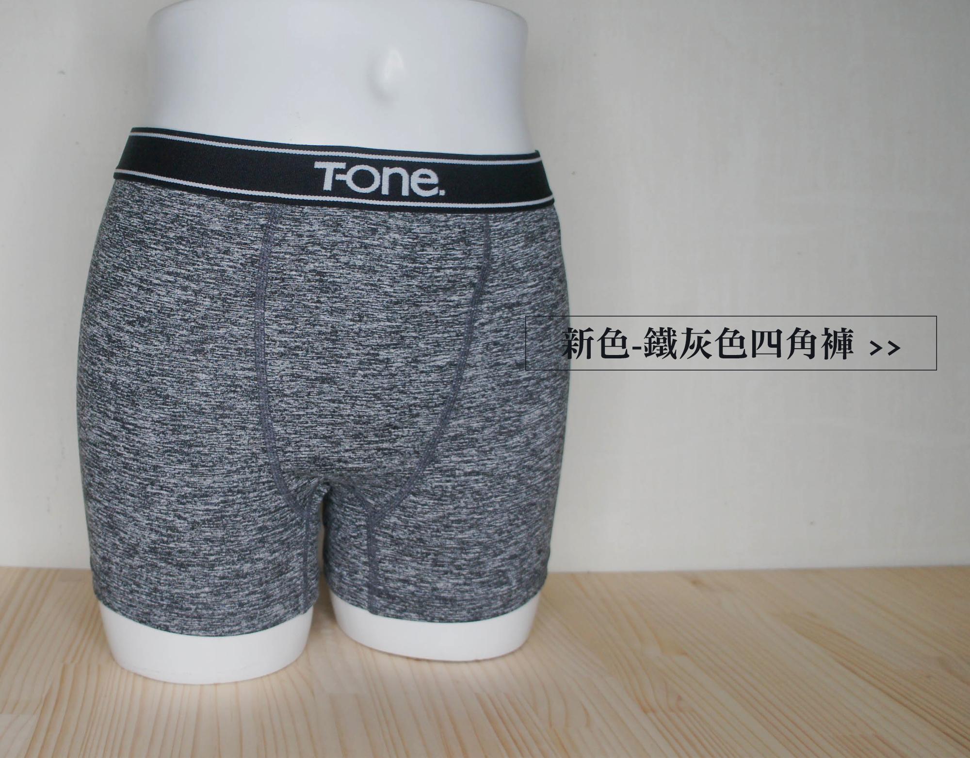 中性四角褲