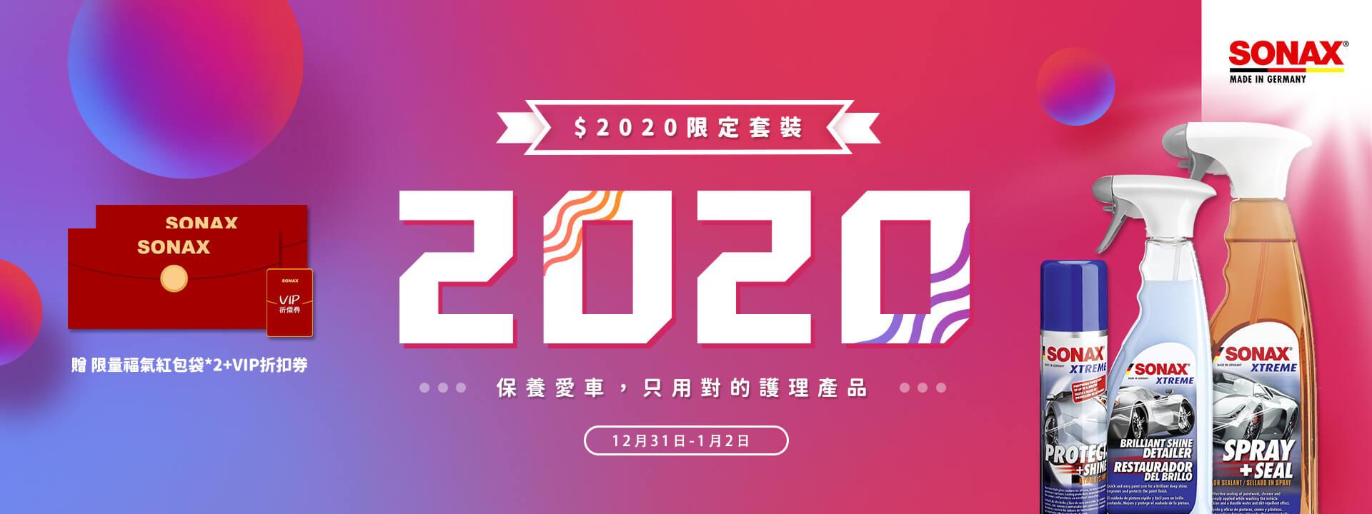 元旦,2020,CC36,cc36,棕櫚蠟