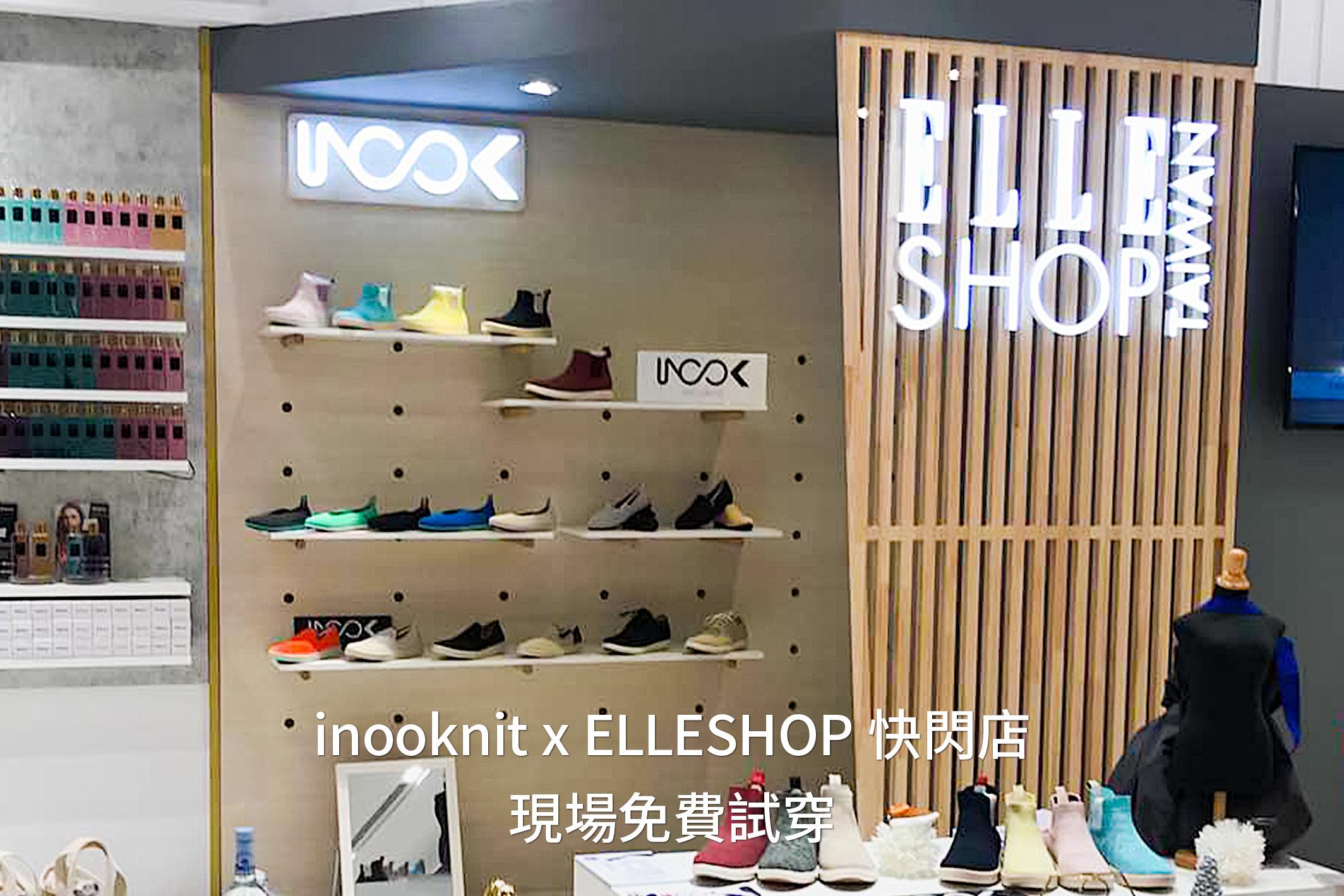 inooknit x ELLE SHOP 快閃店