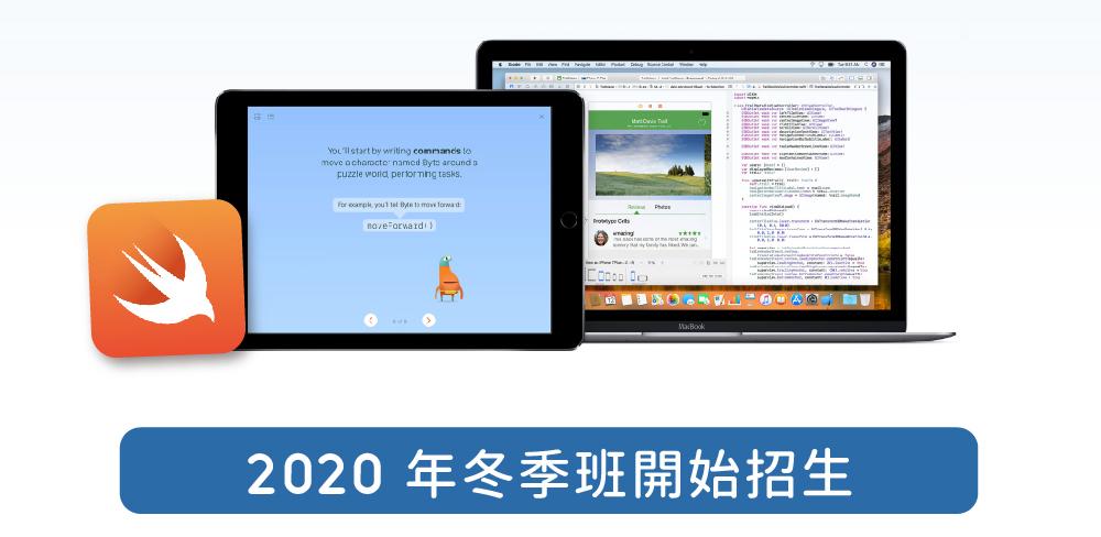 STUDIO A 程式教育計畫|2020冬令營