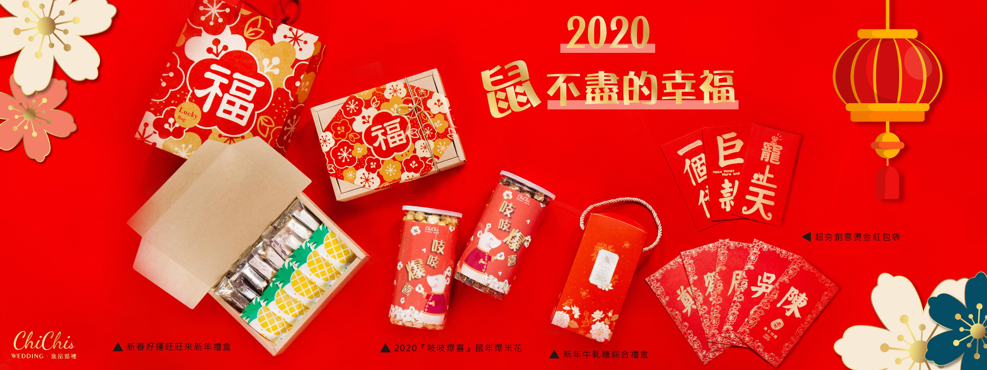 新年/中式婚禮