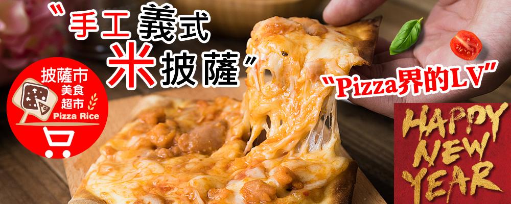 披薩市美食超市 團購網