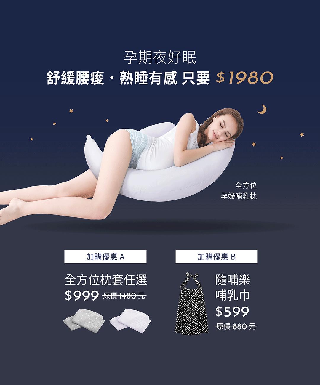 六甲村,炫涼馬卡龍孕婦哺乳枕,暖星棉柔孕婦哺乳枕,無染棉,月亮枕,哺乳巾