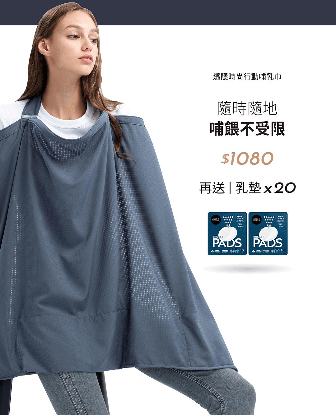 六甲村,哺乳巾,母乳,親餵,透隱時尚行動哺乳巾