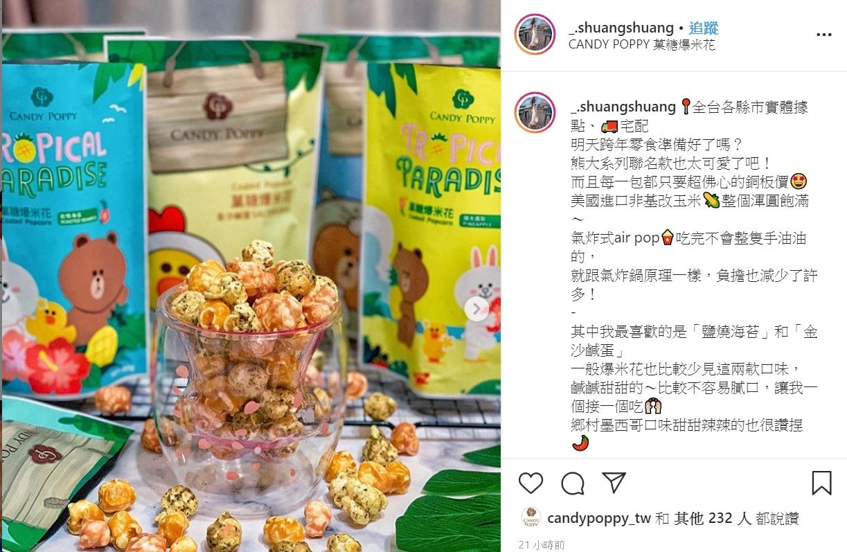 霜霜在instagram上介紹Candy Poppy爆米花