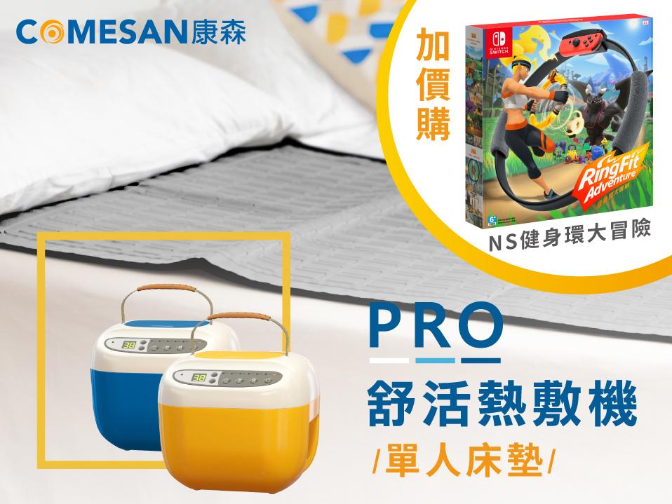PRO舒活熱敷機 健身環 熱銷中。