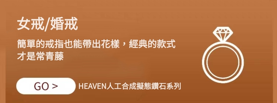 Heaven人工合成擬態鑽石系列:女戒/婚戒